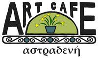 LIVADEIA: ART CAFE