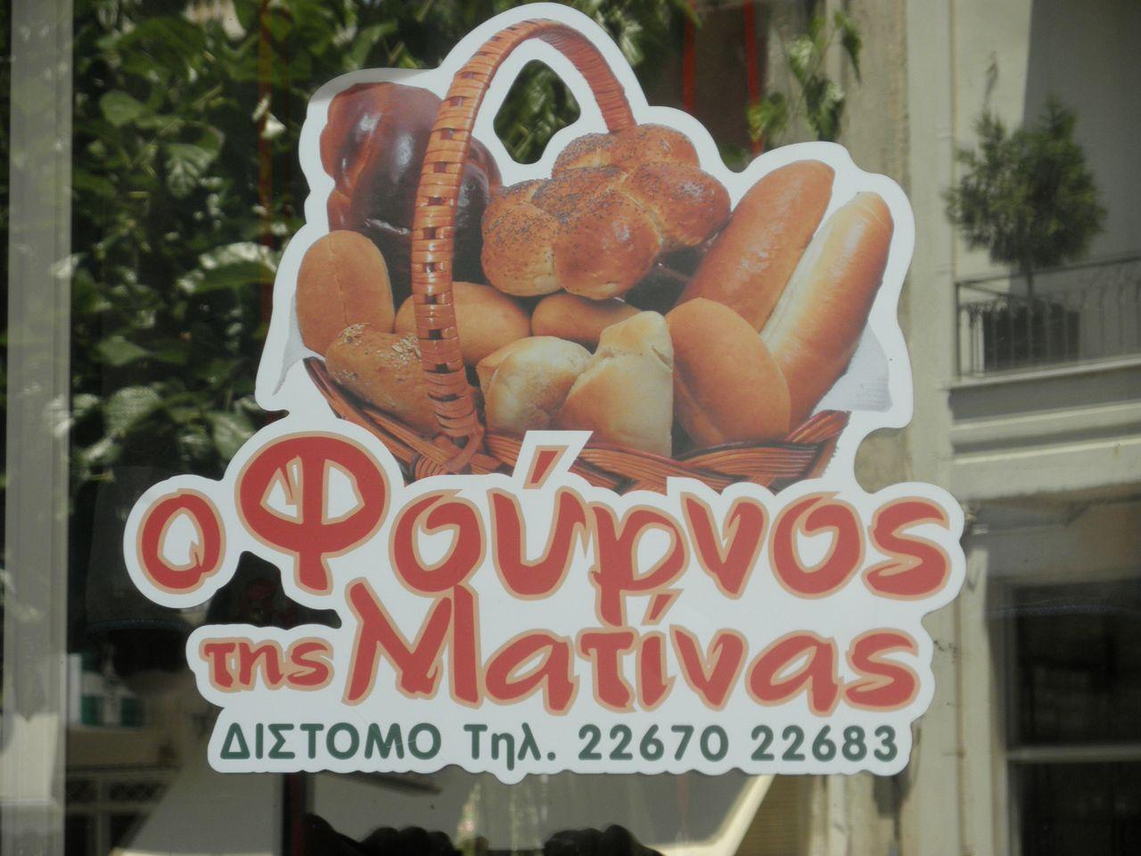 Αράχοβα: Ο φούρνος της Ματίνας