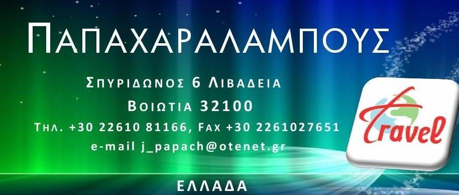 Central Greece: ΠΑΠΑΧΑΡΑΛΑΜΠΟΥΣ TRAVEL