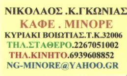 KYRIAKI: GKONIAS NIKOS