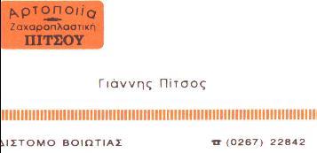 ΔΙΣΤΟΜΟ: ΖΑΧΑΡΟΠΛΑΣΤΙΚΗ-ΑΡΤΟΠΟΙΙΑ,ΠΙΤΣΟΣ ΒΑΣΙΛΕΙΟΣ