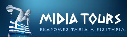 Central Greece: MIDIA TOURS