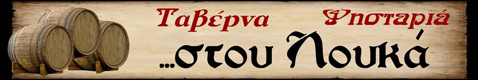 LIVADEIA: PSITOPOOLEIO-TAVERNA TOU LOUKA