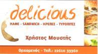 Orchomenos: Delicious