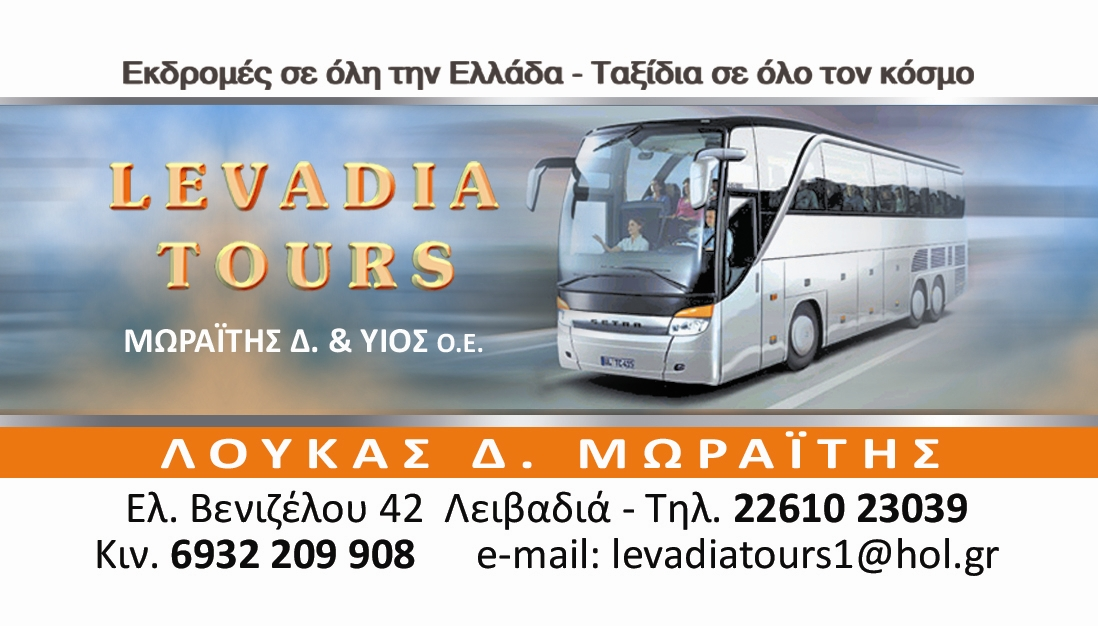 Central Greece: LEVADIA TOURS