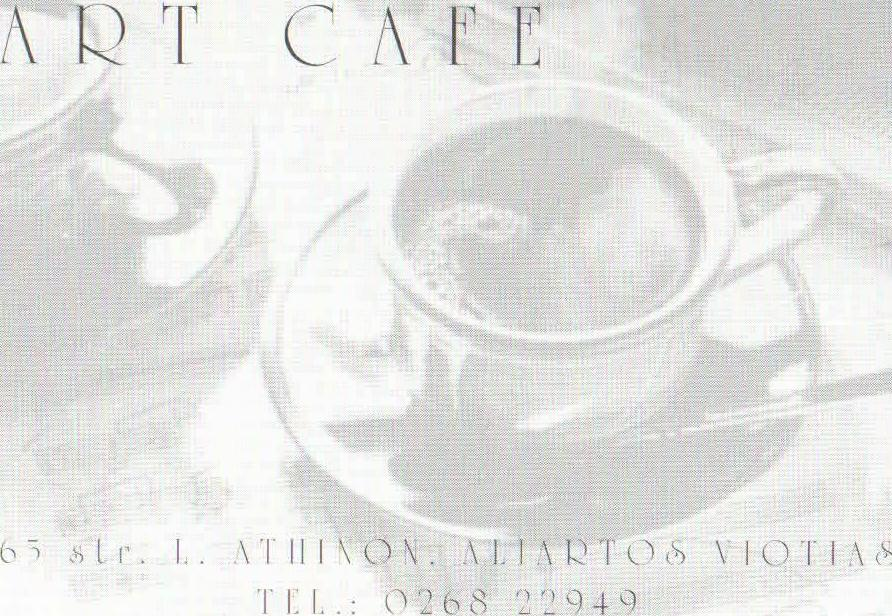 ALIARTOS: ART CAFE